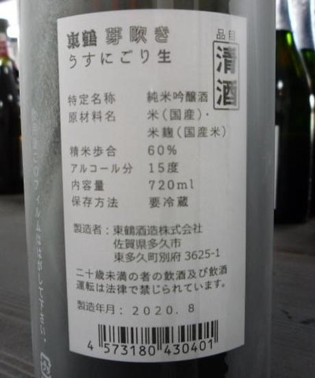 東鶴 芽吹き うすにごり生 720ml