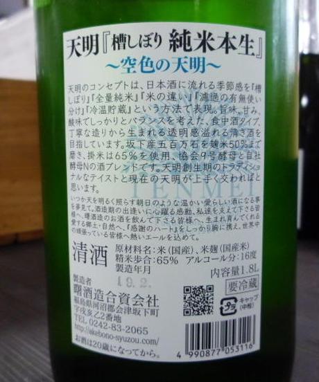 天明・槽しぼり 純米本生 1.8L
