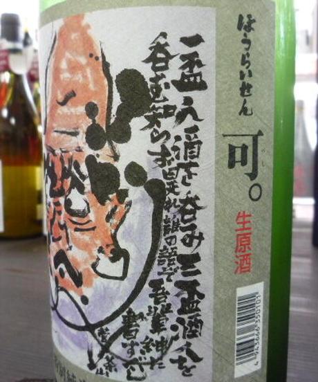 蓬莱泉 可。 特別純米生原酒 1800ml