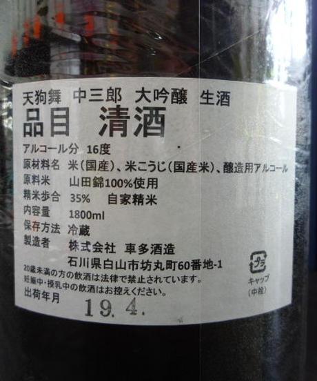 天狗舞・中三郎  大吟醸生酒 1.8L