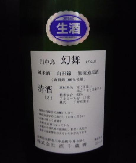 川中島幻舞・viv 山田錦純米無濾過生原酒 1.8L