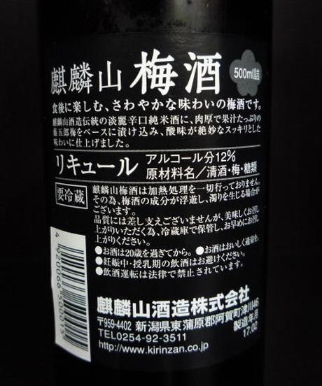 麒麟山・梅酒 500ml