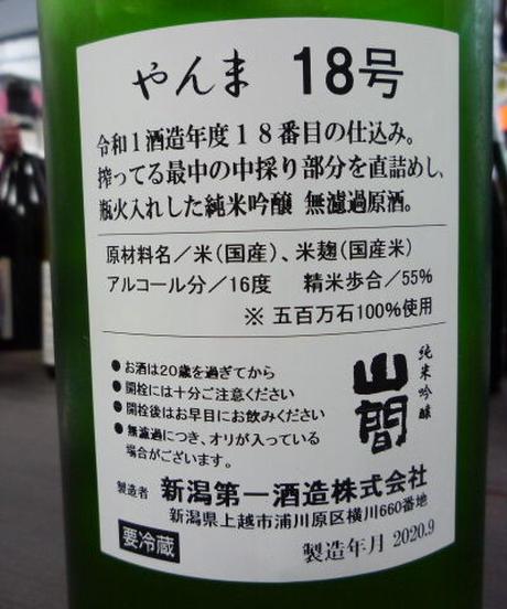 山間・仕込み18号純米吟醸中採り直詰め無濾過生原酒 1800ml