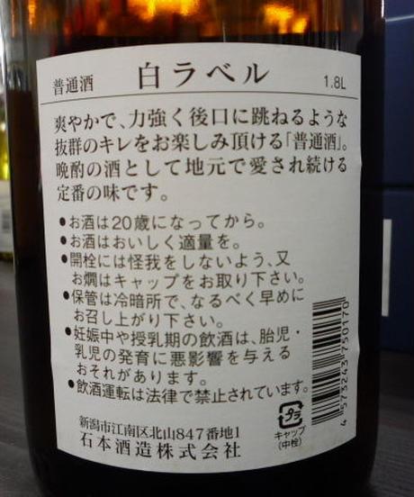 越乃寒梅・白ラベル 1.8L
