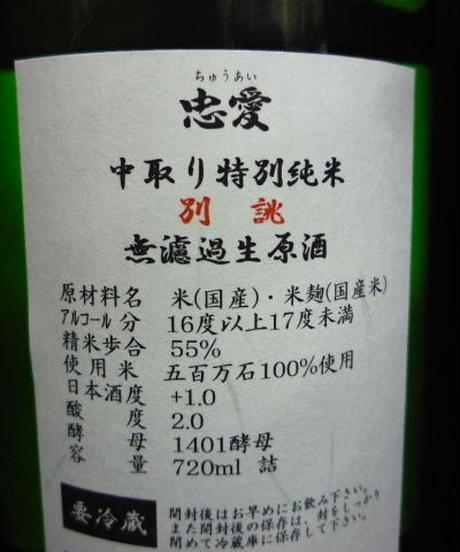 忠愛・別誂 五百万石 中取り 特別純米無濾過生原酒 720ml
