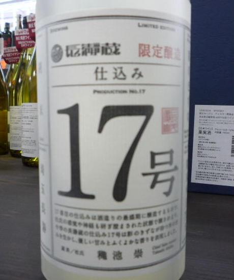 長瀞  彩のきずな 純米直汲み 仕込み17号 720ml