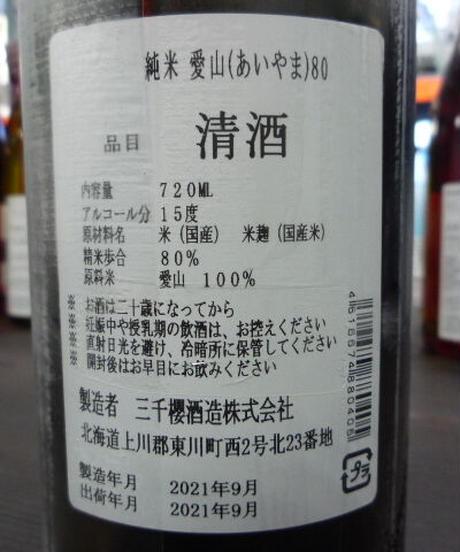 三千櫻 愛山80 720ml