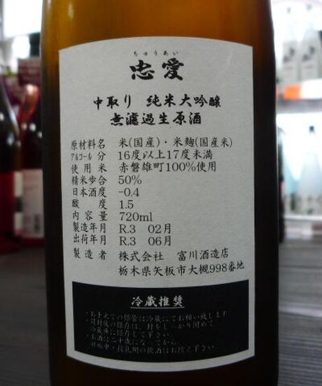 忠愛 赤磐雄町 中取り 純米大吟醸無濾過生原酒 720ml