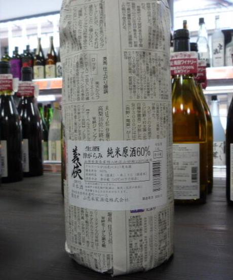 義侠・純米生原酒60% 山田錦 滓がらみ 1.8L