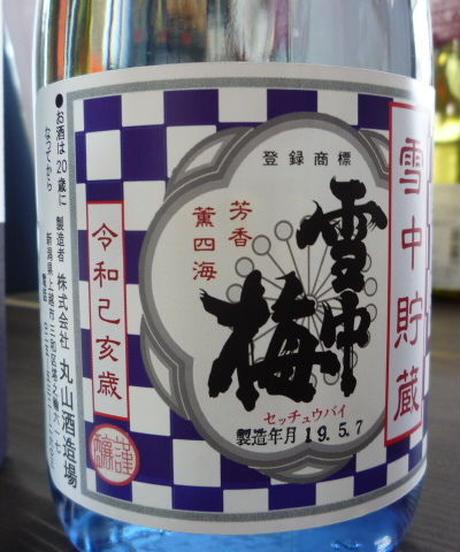 雪中梅・雪中貯蔵 純米原酒 720ml