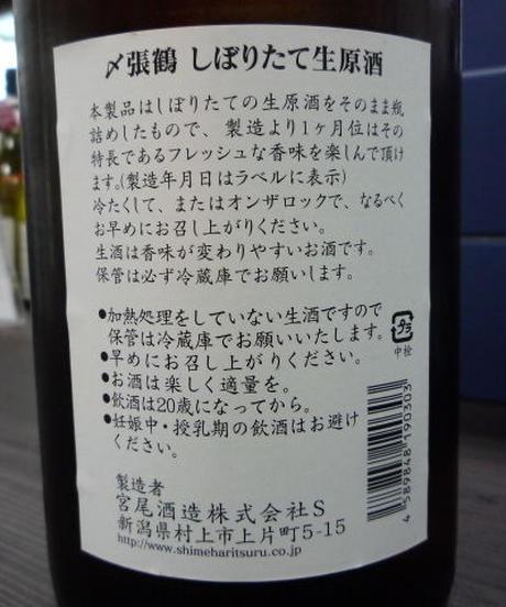 〆張鶴・しぼりたて生原酒 1.8L