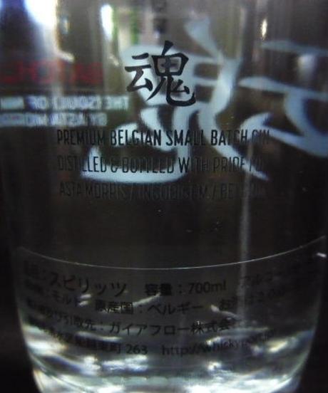 魂 ソウル ジンbatch2・アスタモリス 700ml