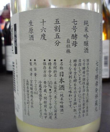 真澄 純米吟醸うすにごり 活性にごり酒 720ml