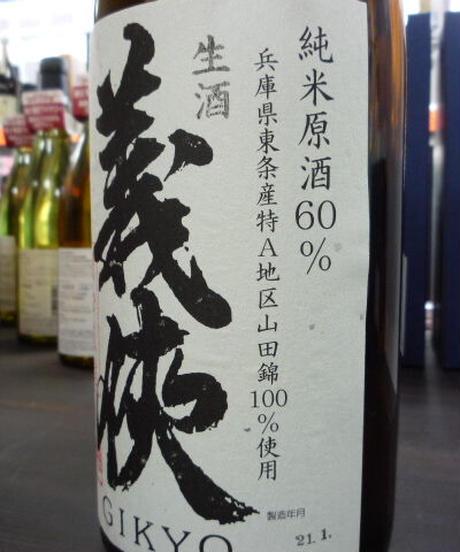 義侠 槽口直詰 純米生原酒60%  1800ml