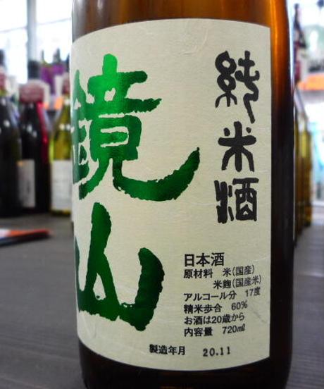 鏡山・新酒搾りたて純米生酒 720ml