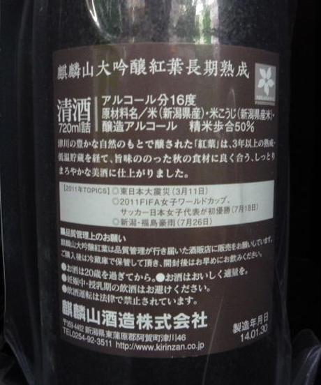 麒麟山・紅葉 長期熟成大吟醸 720ml