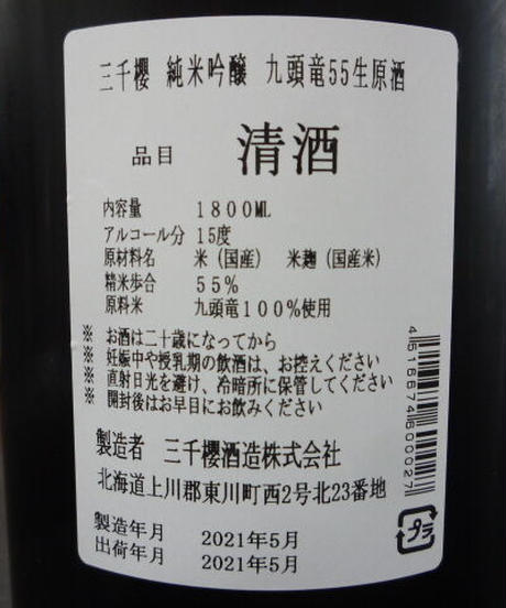 三千櫻 九頭竜55 生酒 1800ml