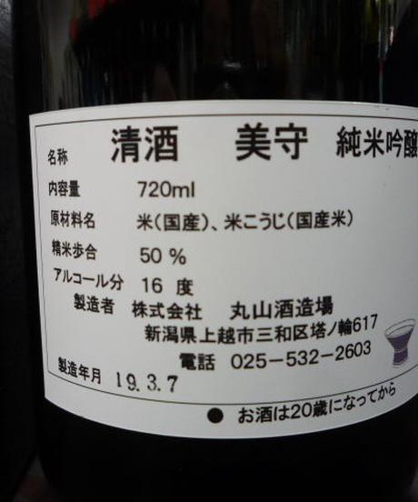 雪中梅・美守 純米吟醸 720ml