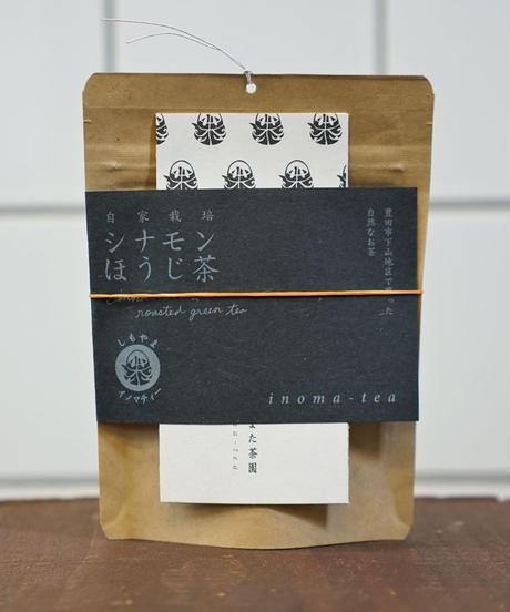 【豊田山間部のお茶】シナモンほうじ茶 by イノマティ