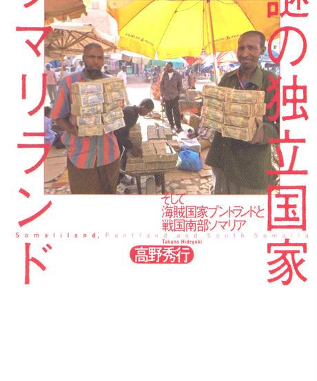 【サイン本】高野秀行『謎の独立国家ソマリランド』