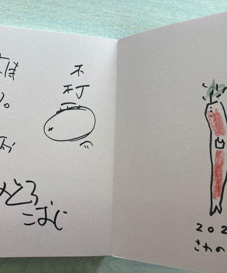 【サイン本】椎名誠、沢野ひとし、木村晋介、目黒考二連名サイン入り『社史・本の雑誌』※こちらの商品はお一人さま一冊のみのご注文となります。