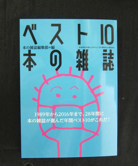 本の雑誌編集部編『ベスト10本の雑誌』