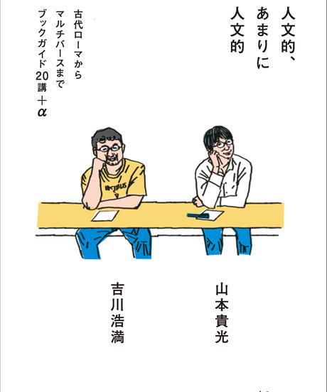 【サイン本】山本貴光✕吉川浩満『人文的、あまりに人文的』
