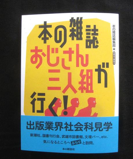 【サイン本】本の雑誌編集部編『本の雑誌おじさん三人組が行く!』