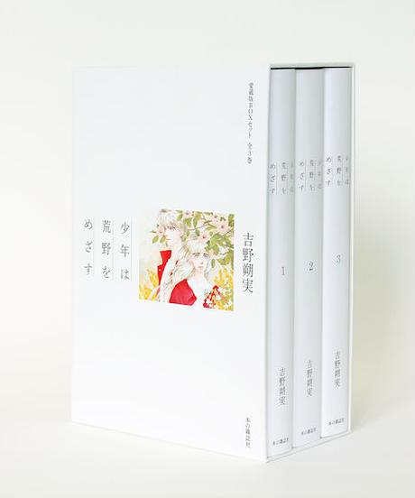 少年は荒野をめざす〔愛蔵版BOXセット全3巻〕