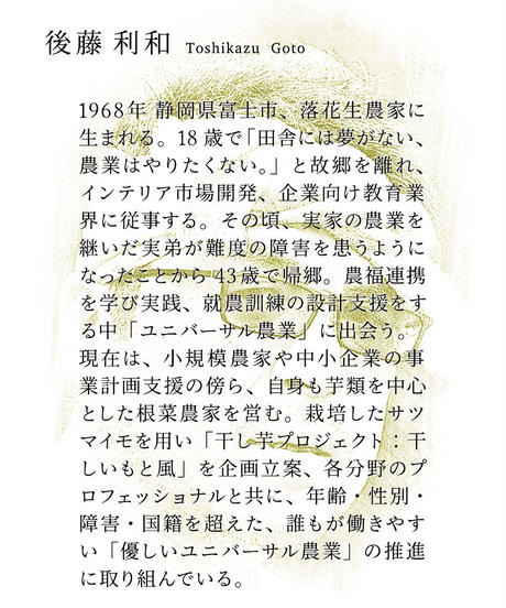 小説vol.1【干しいもに願いを。】 ~ドクターイエロー編~