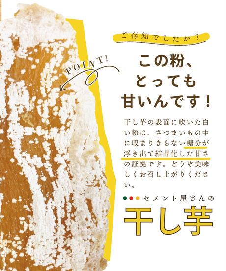 【送料無料】12袋入り干し芋セット【数量限定】
