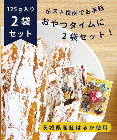 【送料込み】干し芋2袋セット【ポスト投函】