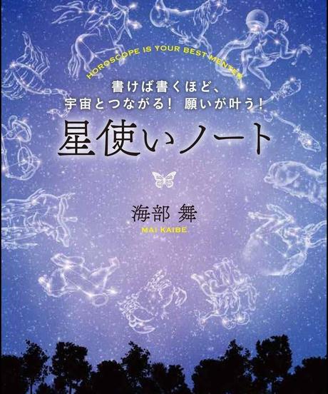 書籍「星使いノート」(サイン&ミニノート付き)