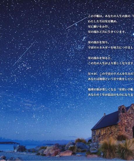 星使い手帳2021-2022(単品)