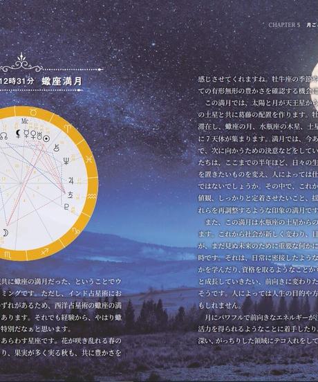 星使いの時刻表2021-2022(単品)
