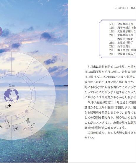 セット購入☆星使い手帳・星使いの時刻表2021-2022