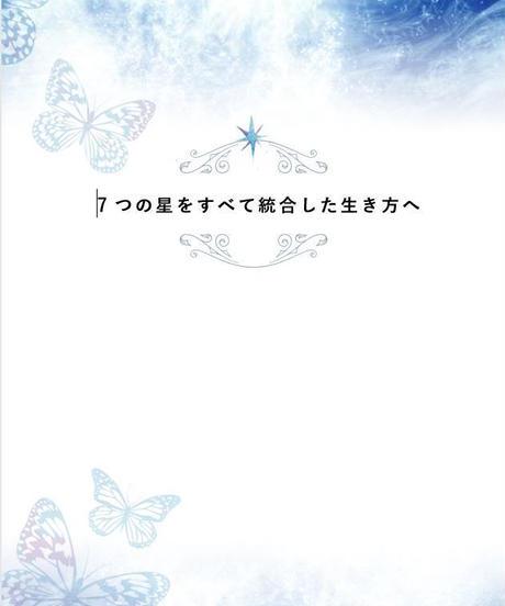 「星使いノート」購入者特典【幻の原稿】プレゼント