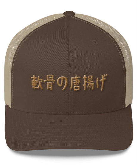 【即納商品】SERENO BB MESH CAP CHICKEN