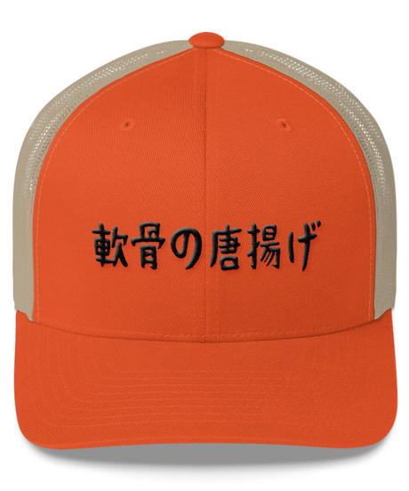 【予約商品】SERENO BB MESH CAP CHICKEN
