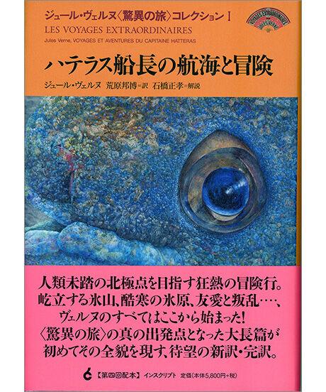 ジュール・ヴェルヌ〈驚異の旅〉コレクションI『ハテラス船長の航海と冒険』