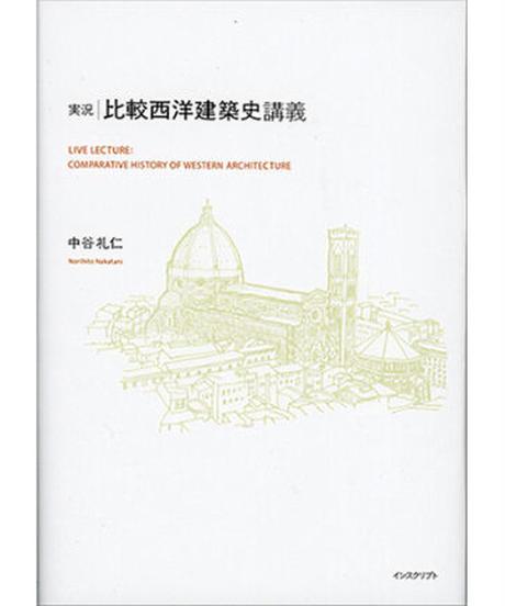 中谷礼仁『実況・比較西洋建築史講義』