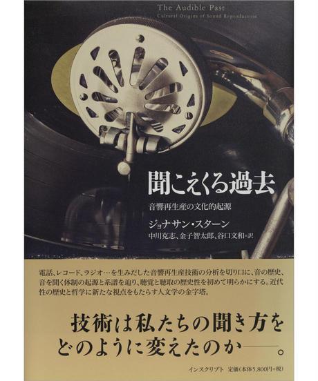 ジョナサン・スターン『聞こえくる過去─音響再生産の文化的起源』