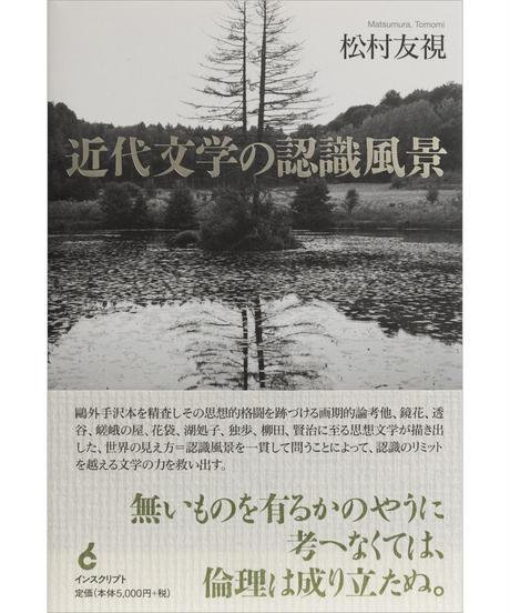 松村友視『近代文学の認識風景』