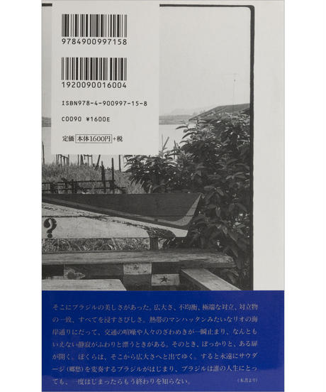 管啓次郎『ホノルル、ブラジル 熱帯作文集』