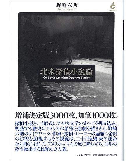 野崎六助『北米探偵小説論』