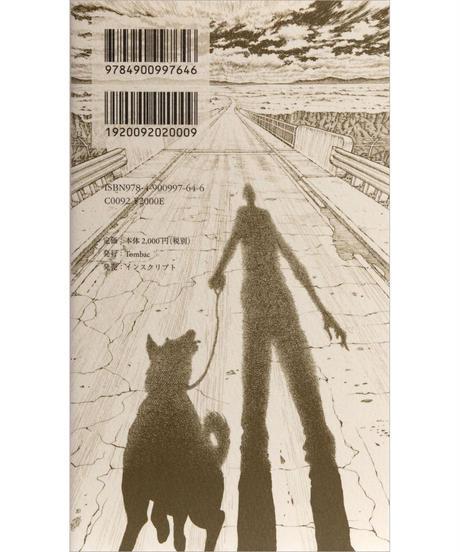 管啓次郎『詩集 犬探し╱犬のパピルス』