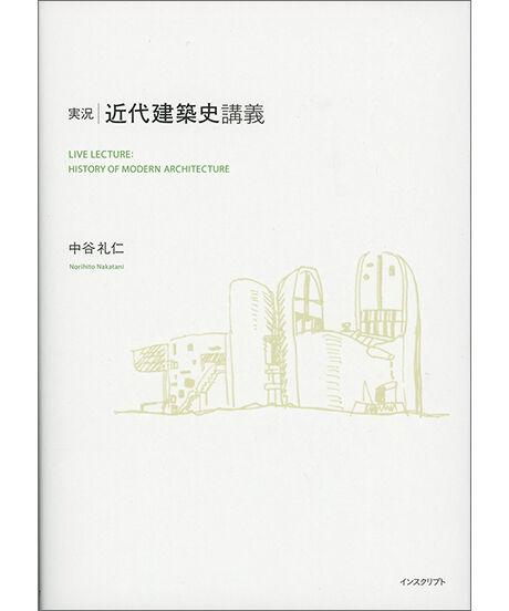 中谷礼仁『実況・近代建築史講義』
