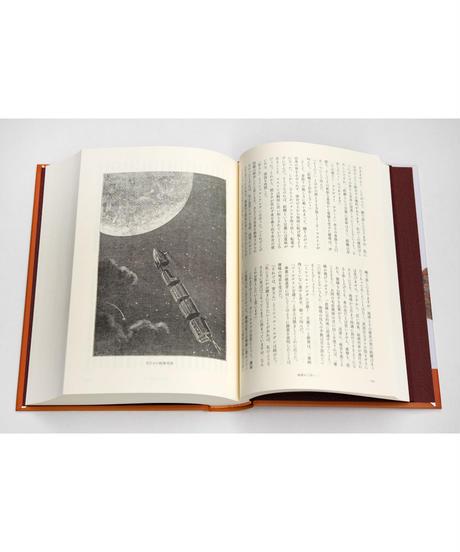 ジュール・ヴェルヌ『地球から月へ 月を回って 上も下もなく』
