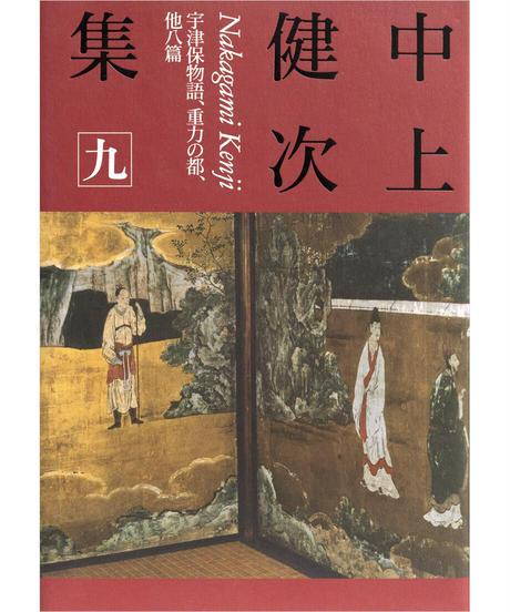 『中上健次集 九 宇津保物語、重力の都、他八篇』