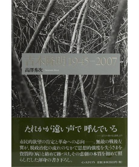 高澤秀次『吉本隆明 1945―2007』